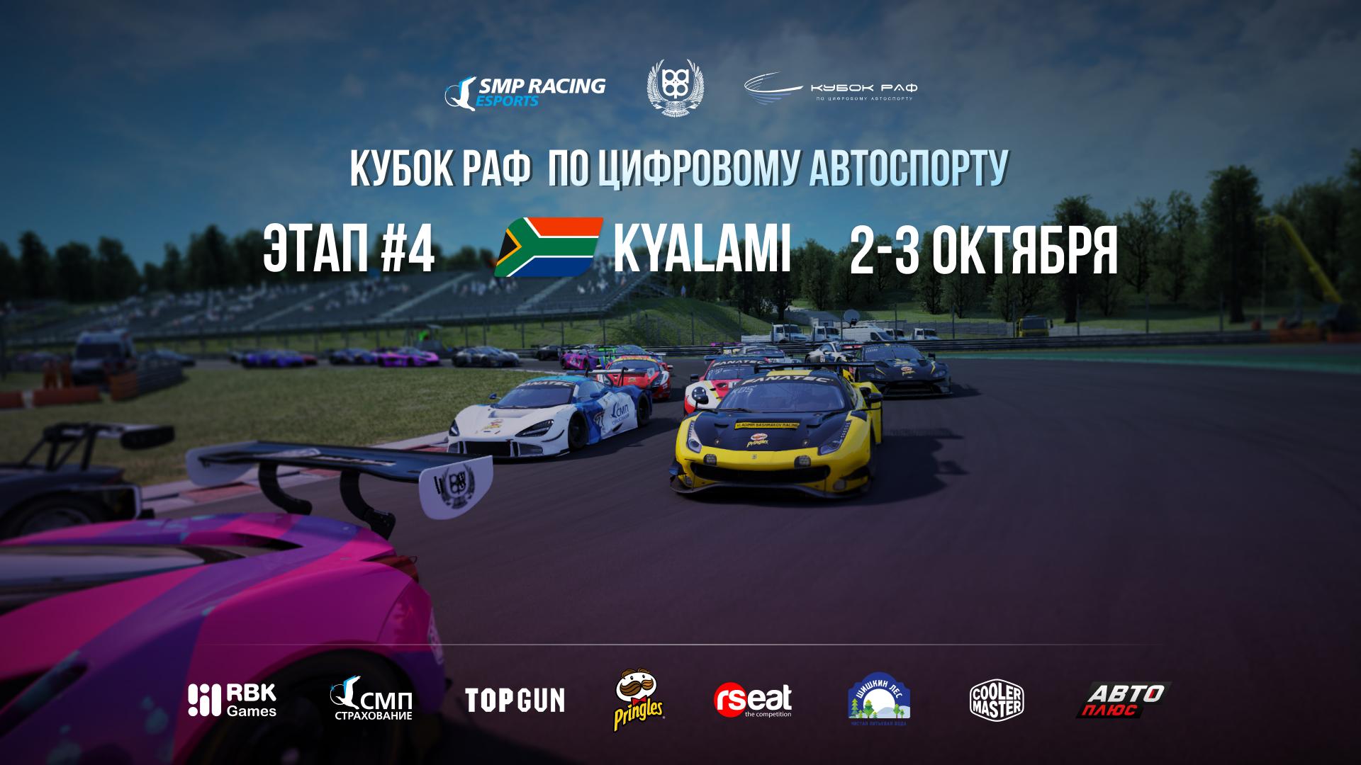 Четвертый этап Кубка РАФ пройдет 18-19 сентября на трассе Кьялами
