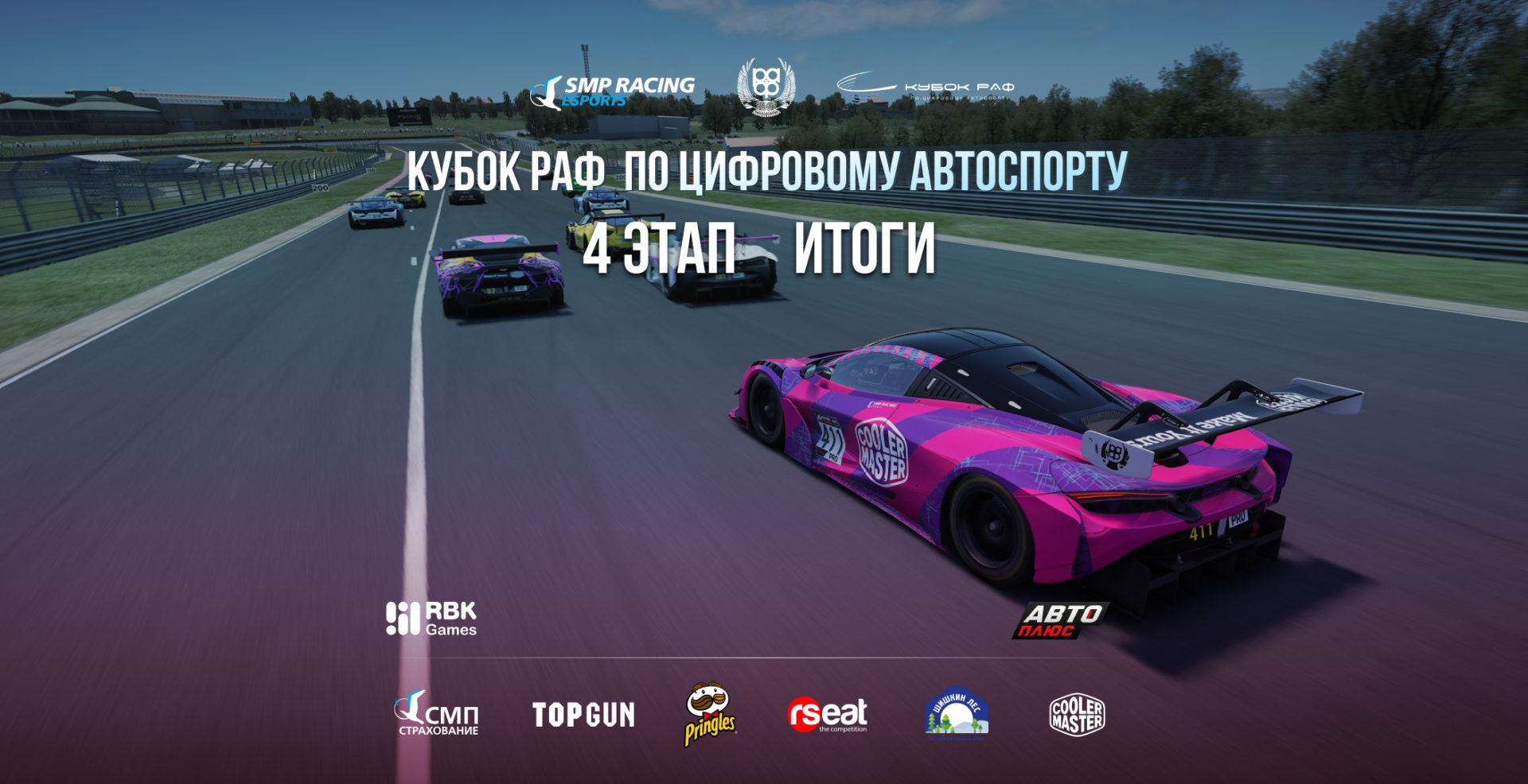 Итоги четвертого этапа Кубка РАФ по цифровому автоспорту
