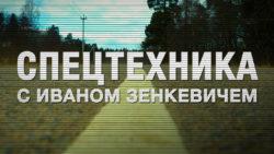 Спецтехника с Иваном Зенкевичем